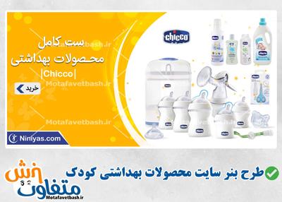 طرح بنر سایت محصولات بهداشتی کودک