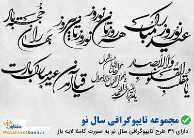 مجموعه تایپوگرافی سال نو و عید نوروز