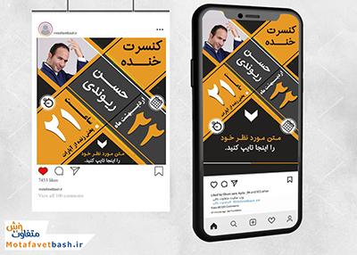 طرح لایه باز پست و استوری تبلیغاتی