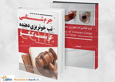 طرح لایه باز جلد کتاب قطع وزیری